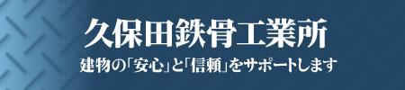 久保田鉄骨工業所